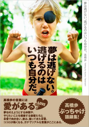 Yumehanigenai-cover