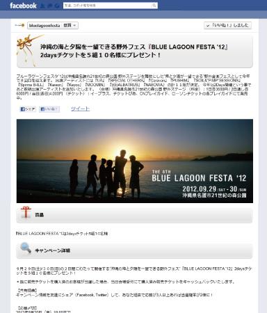 Like_20120807