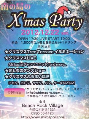 I-クリスマスパーティー2012IMG
