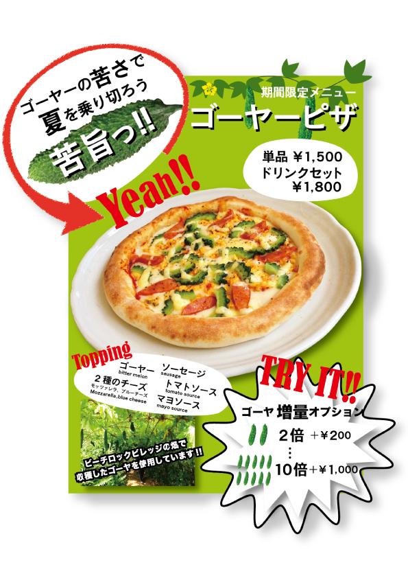 Goya_pizza001