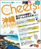 I-cheers_book