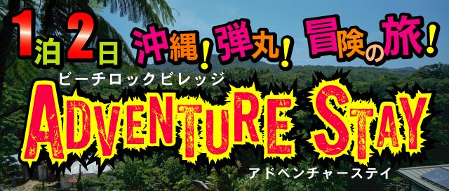 AdventureStay