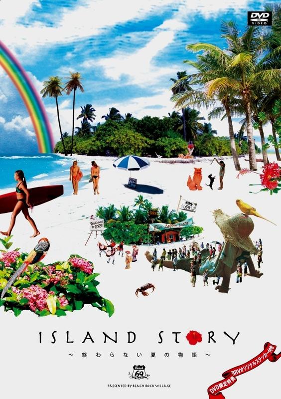 ISLAND_STORY_DVD