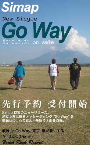 Goway2